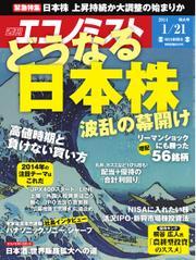 エコノミスト (2014年1月21日)