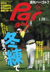 週刊パーゴルフ [ライト版] (2014/1/28号)