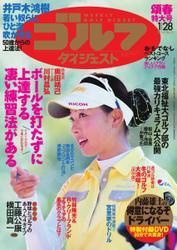 週刊ゴルフダイジェスト (2014/1/28号)