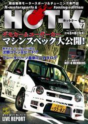 HOT-K (Vol.27)