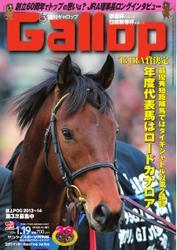 週刊Gallop(ギャロップ) (1月19日号)
