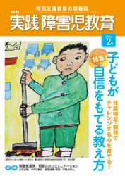実践障害児教育 (2月号)