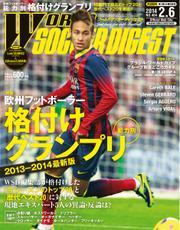 WORLD SOCCER DIGEST(ワールドサッカーダイジェスト) (2/6号)