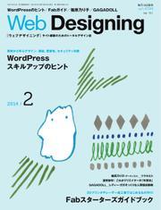 Web Designing(ウェブデザイニング) (2014年2月号)
