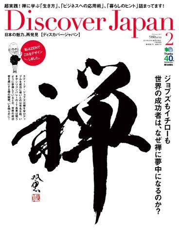 Discover Japan (Vol.32)