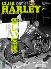 CLUB HARLEY(クラブハーレー) (Vol.163)