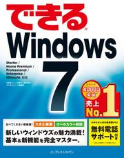 できるWindows 7