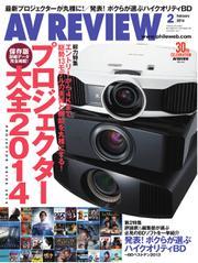 AVレビュー(AV REVIEW) (230号)