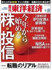 週刊東洋経済 (1月25日号)
