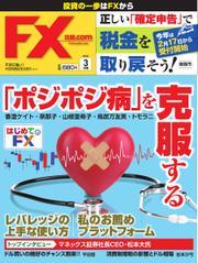 FX攻略.com (3月号)