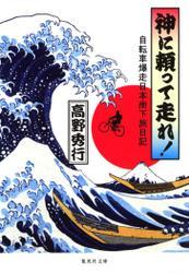 【カラー版】神に頼って走れ! 自転車爆走日本南下旅日記
