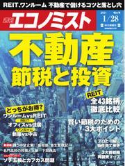 エコノミスト (2014年1月28日)