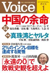 Voice 平成26年1月号