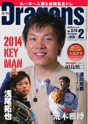 月刊 Dragons ドラゴンズ (2月号)