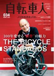 自転車人 (No.034)