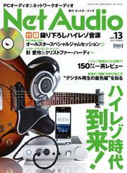 Net Audio(ネットオーディオ) (13)