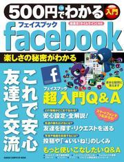 500円でわかる facebook(フェイスブック)