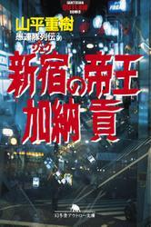 愚連隊列伝3 新宿の帝王 加納貢
