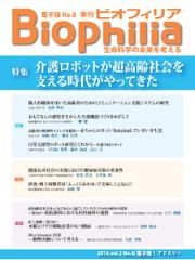 Biophilia (2014年冬号)