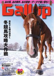 週刊Gallop(ギャロップ) (1月26日号)
