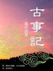 必見! 古事記―現代語譚―
