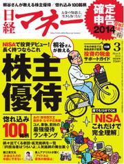 日経マネー (2014年3月号)