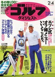 週刊ゴルフダイジェスト (2014/2/4号)