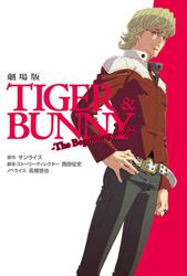 劇場版TIGER&BUNNY-The Beginning- vol.2
