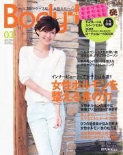 Body+(ボディプラス) (2014年3月号)