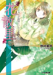 """""""花散里"""" ヒカルが地球にいたころ……(8)"""