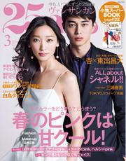 25ans (ヴァンサンカン) (2014年3月号)