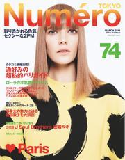 Numero TOKYO(ヌメロ・トウキョウ) (2014年3月号)