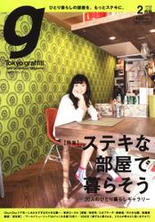 Tokyo graffiti(東京グラフィティ) [ライト版] (#113)