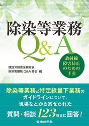 除染等業務Q&A 放射線障害防止のための手引