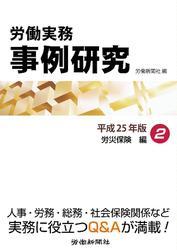 労働実務事例研究 平成25年版 2 労災保険編