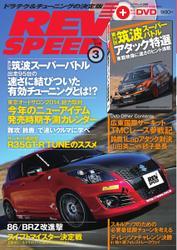 REV SPEED(レブスピード) (2014年3月号)