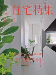 新建築住宅特集 (2月号)