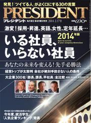 PRESIDENT(プレジデント) (2014年2.17号)