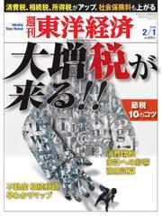 週刊東洋経済 (2月1日号)