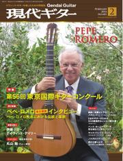 現代ギター (2014年2月号)