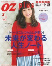 OZ plus(オズプラス) (2014年3月号)