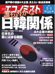 エコノミスト (2014年2月4日)