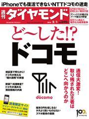 週刊ダイヤモンド (2/1号)
