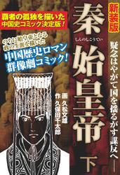 【新装版】秦始皇帝