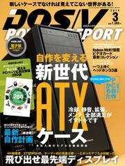 DOS/V POWER REPORT (ドスブイパワーレポート) (2014年3月号)