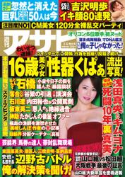 週刊アサヒ芸能 [ライト版] (2/6号)