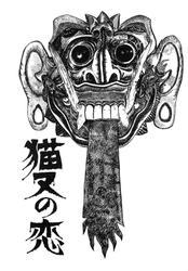 天井裏のクモ / ほか全2篇