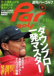 週刊パーゴルフ [ライト版] (2014/2/11号)