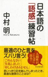 日本語の「語感」練習帖