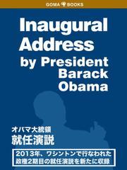 オバマ大統領就任演説